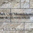 パークシティ武蔵小杉ザ グランドウイングタワー