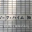 パークハイム狛江