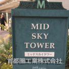 ミッドスカイタワーパークシティ武蔵小杉