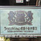 ライオンズマンション武蔵小金井第三