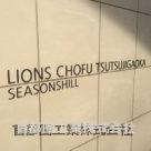 ライオンズ調布つつじヶ丘シーズンズヒル