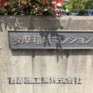 多摩稲城マンション