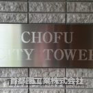 調布シティタワー