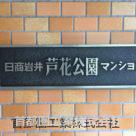 日商岩井芦花公園マンション