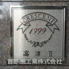 クレセント高津Ⅱ