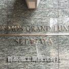 コスモグランリュクス世田谷