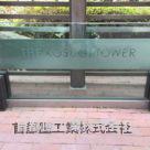 ザ小杉タワー