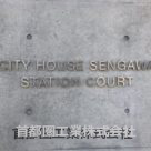 シティハウス仙川ステーションコート