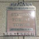 ステーションフォレストタワーパークシティ武蔵小杉