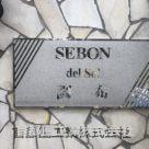 セボンデルソール調布