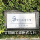 ソフィア仙川