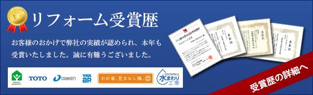 リフォーム受賞歴