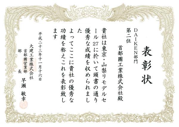表彰状―東京・山梨リモデルセール27 DAIKEN部門 第二位