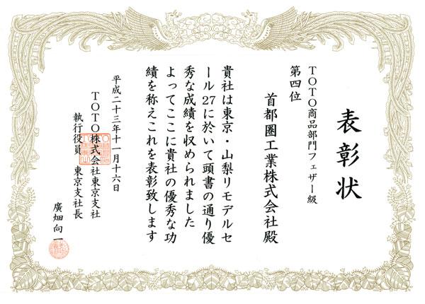 表彰状―東京・山梨リモデルセール27 TOTO商品部門フェザー級 第四位