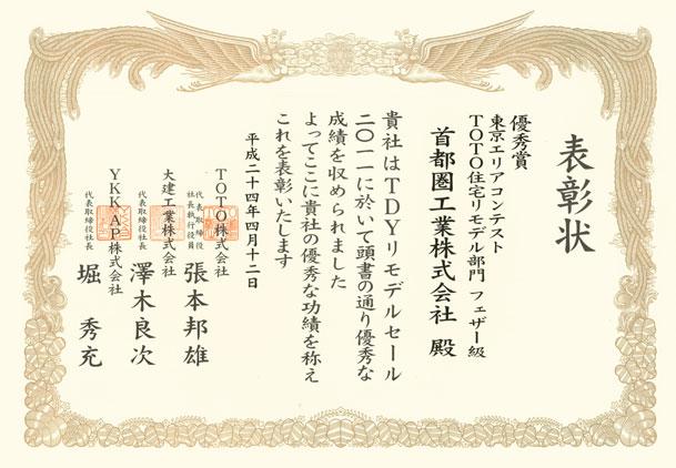 TDYリモデルセール2011東京エリアコンテストTOTO住宅リモデル部門フェザー級優秀賞