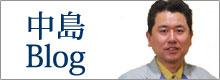 中島ブログ