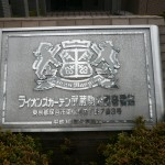 ライオンズガーデン武蔵関公園壱番館