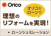 オリコのローンで理想のリフォームを実現!→ローンシュミレーション