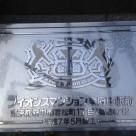 ライオンズマンション東府中駅前