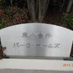 東小金井パークホームズ