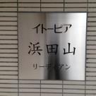 イトーピア浜田山リーディアン