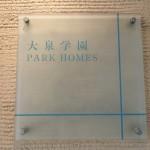 大泉学園パークホームズ