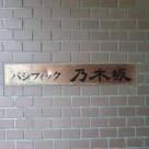 パシフィック乃木坂