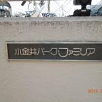小金井パークファミリア