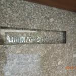 仙川南パークホームズ