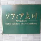 ソフィア立川昭和記念公園