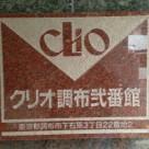 クリオ調布弐番館