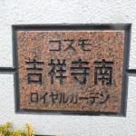 コスモ吉祥寺南ロイヤルガーデン