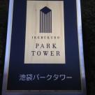 池袋パークタワー