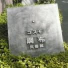 コスモ調布弐番館