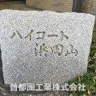 ハイコート浜田山_R