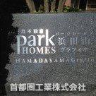 パークホームズ浜田山グラフィオ