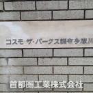 コスモ・ザ・パークス京王多摩川