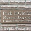 パークホームズ武蔵小金井ステーションレジデンスウェスト